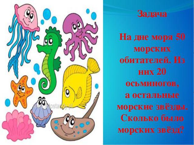 Задача На дне моря 50 морских обитателей. Из них 20 осьминогов, а остальные...