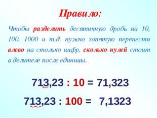 Правило: Чтобы разделить десятичную дробь на 10, 100, 1000 и т.д. нужно запят