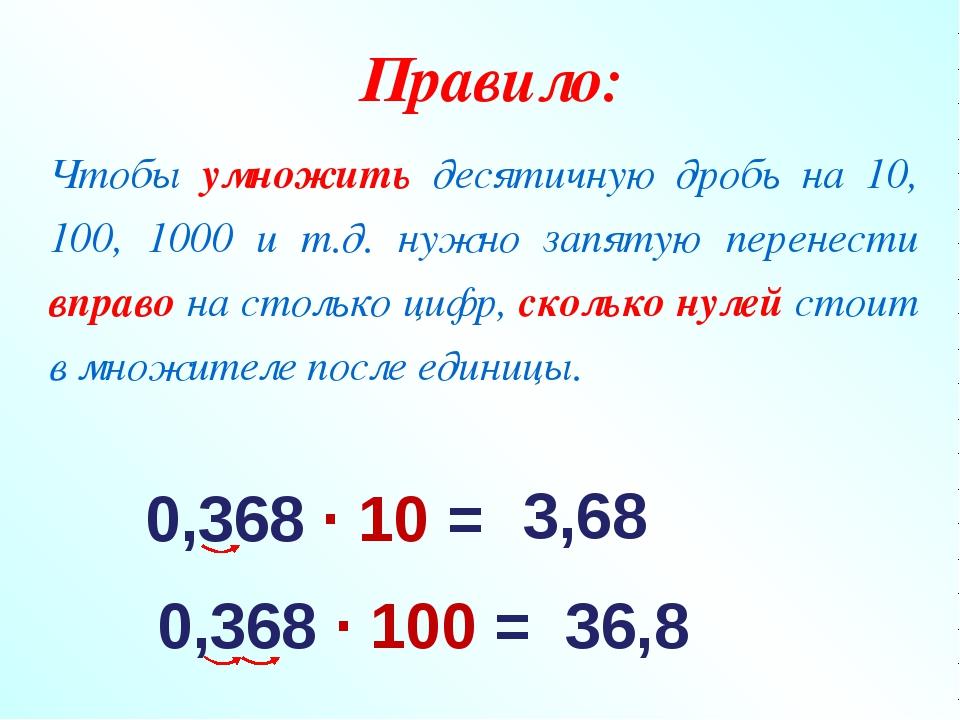 Правило: Чтобы умножить десятичную дробь на 10, 100, 1000 и т.д. нужно запяту...