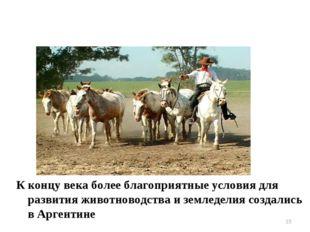 К концу века более благоприятные условия для развития животноводства и землед