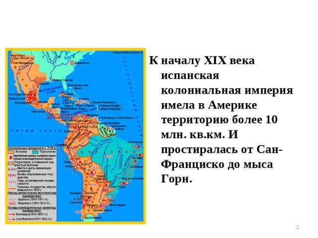 К началу XIX века испанская колониальная империя имела в Америке территорию б...
