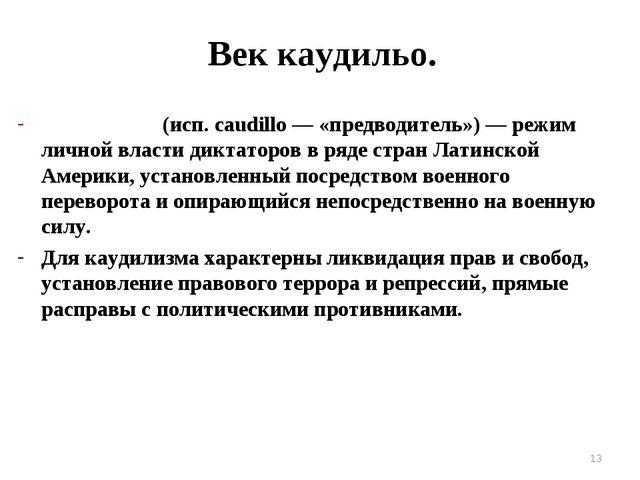 Каудили́зм (исп. caudillo — «предводитель») — режим личной власти диктаторов...