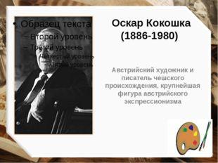 Оскар Кокошка (1886-1980) Австрийский художник и писатель чешского происхожде
