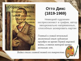 Отто Дикс (1819-1969) Немецкий художник-экспрессионист и график, автор эмоцио
