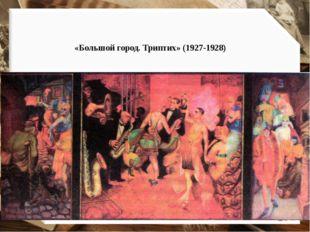 «Большой город. Триптих» (1927-1928)