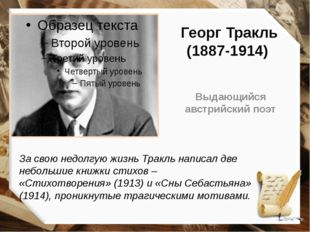 Георг Тракль (1887-1914) Выдающийся австрийский поэт За свою недолгую жизнь Т