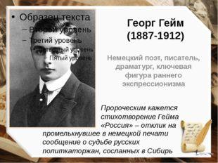 Георг Гейм (1887-1912) Немецкий поэт, писатель, драматург, ключевая фигура ра
