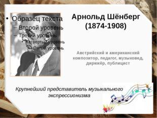 Арнольд Шёнберг (1874-1908) Австрийский и американский композитор, педагог, м