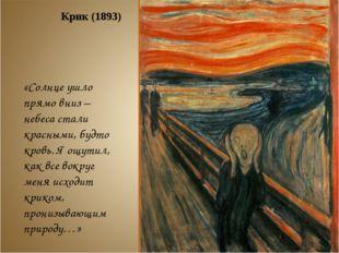 Крик (1893) «Солнце ушло прямо вниз – небеса стали красными, будто кровь. Я о