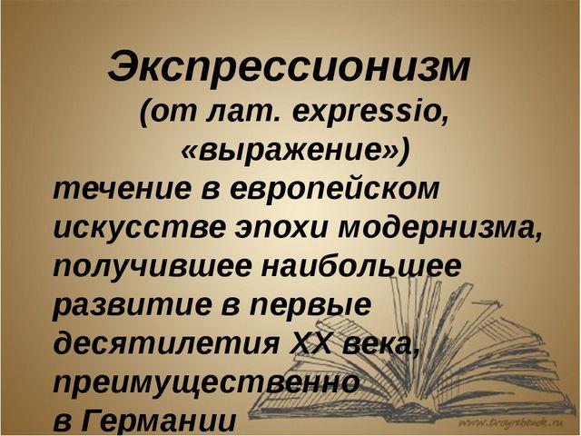 Экспрессионизм (от лат. expressio, «выражение») течение в европейском искусст...