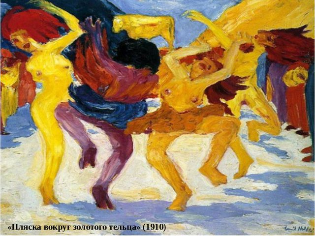«Пляска вокруг золотого тельца» (1910)