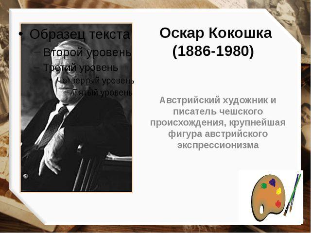 Оскар Кокошка (1886-1980) Австрийский художник и писатель чешского происхожде...