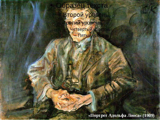 «Портрет Адольфа Лооса» (1909)