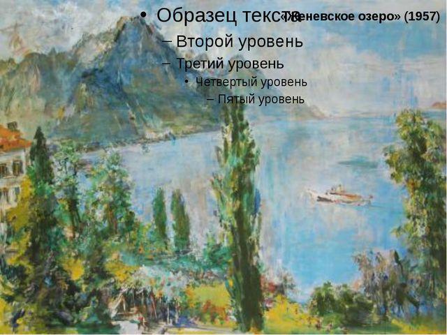 «Женевское озеро» (1957)