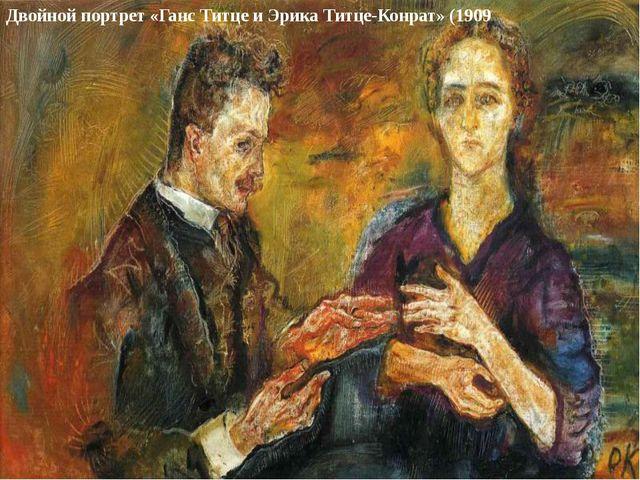 Двойной портрет «Ганс Титце и Эрика Титце-Конрат» (1909