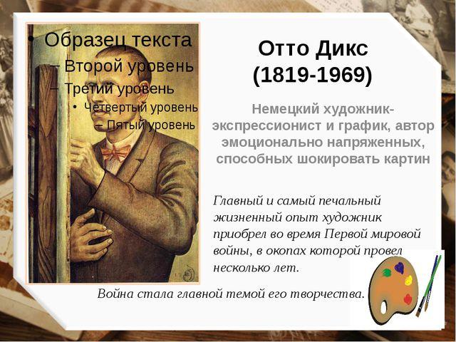 Отто Дикс (1819-1969) Немецкий художник-экспрессионист и график, автор эмоцио...