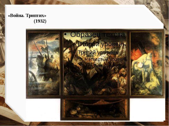 «Война. Триптих» (1932)