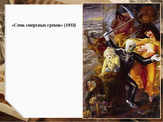 «Семь смертных грехов» (1933)
