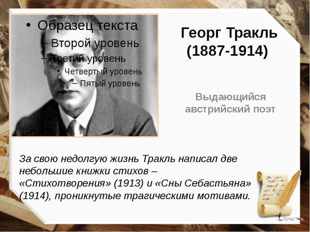 Георг Тракль (1887-1914) Выдающийся австрийский поэт За свою недолгую жизнь Т...