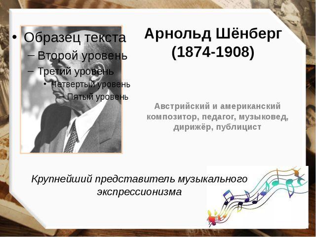 Арнольд Шёнберг (1874-1908) Австрийский и американский композитор, педагог, м...
