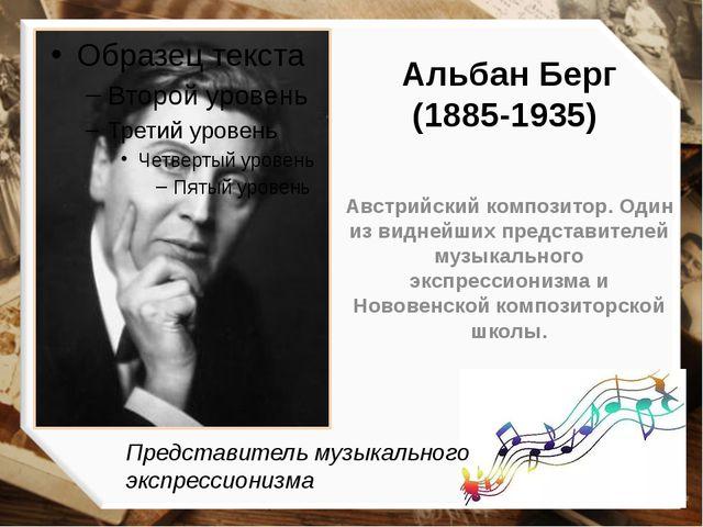 Альбан Берг (1885-1935) Австрийский композитор. Один из виднейших представите...