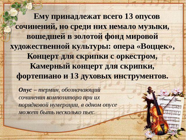 Ему принадлежат всего 13 опусов сочинений, но среди них немало музыки, вошедш...