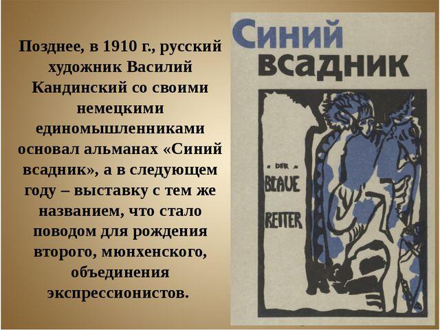 Позднее, в 1910 г., русский художник Василий Кандинский со своими немецкими е...