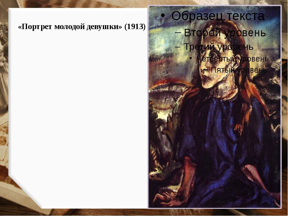 «Портрет молодой девушки» (1913)