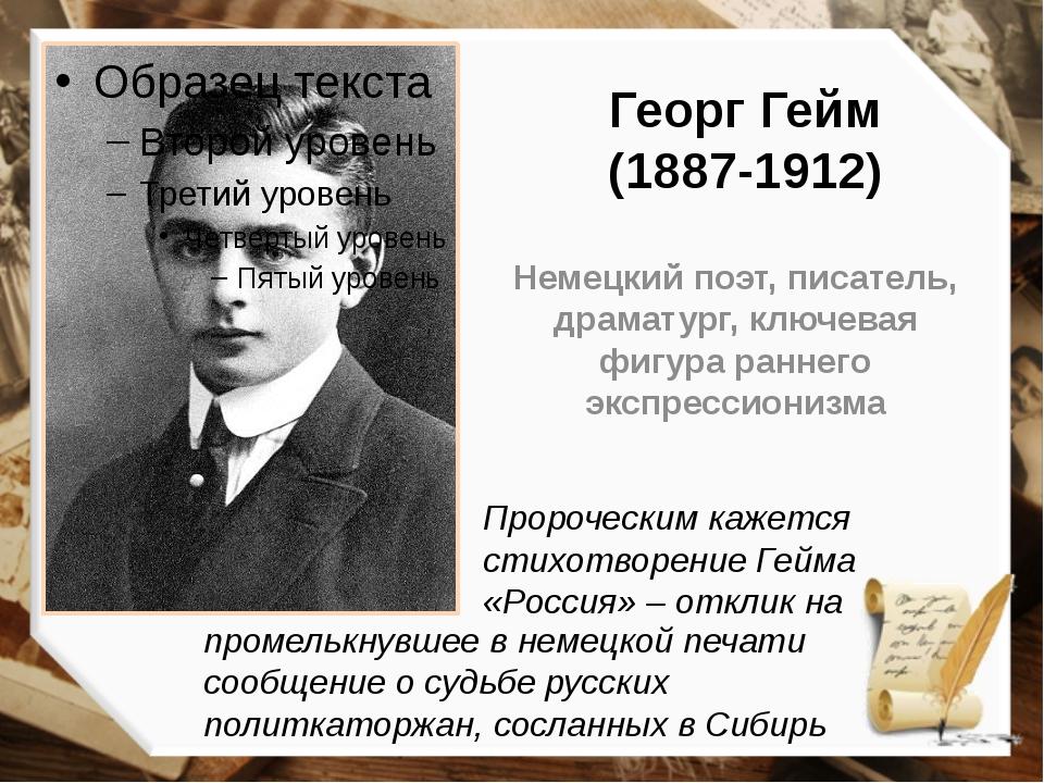 Георг Гейм (1887-1912) Немецкий поэт, писатель, драматург, ключевая фигура ра...