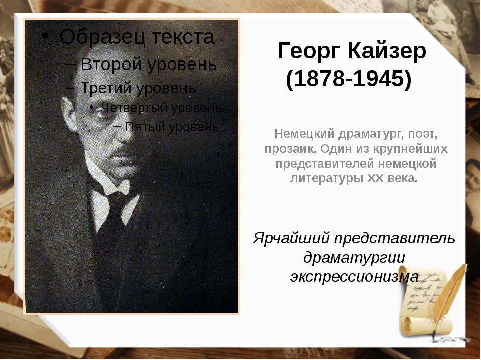 Георг Кайзер (1878-1945) Немецкий драматург, поэт, прозаик. Один из крупнейши...