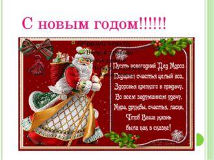 С новым годом!!!!!!