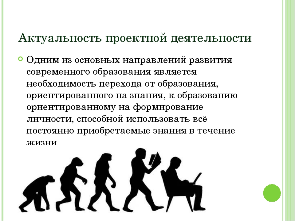 Актуальность проектной деятельности Одним из основных направлений развития со...