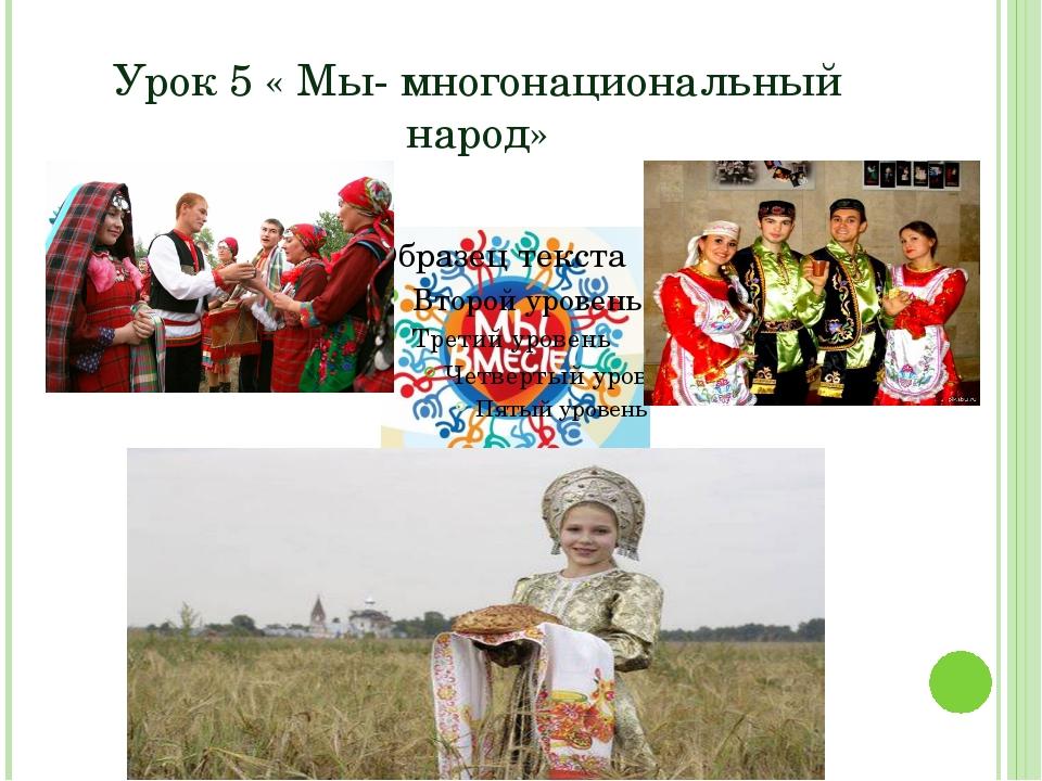 Урок 5 « Мы- многонациональный народ»