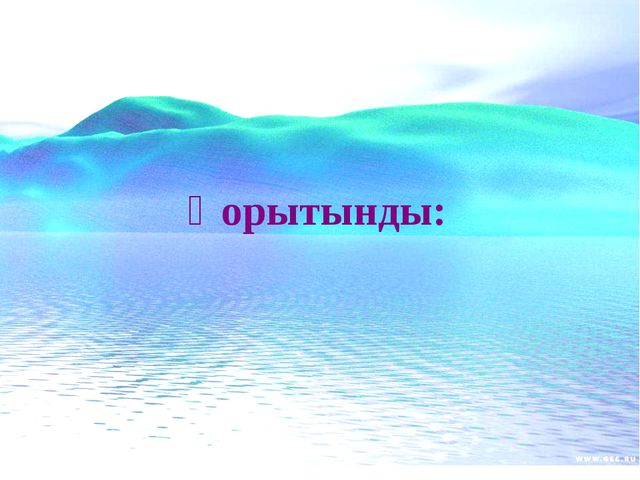 Қорытынды: