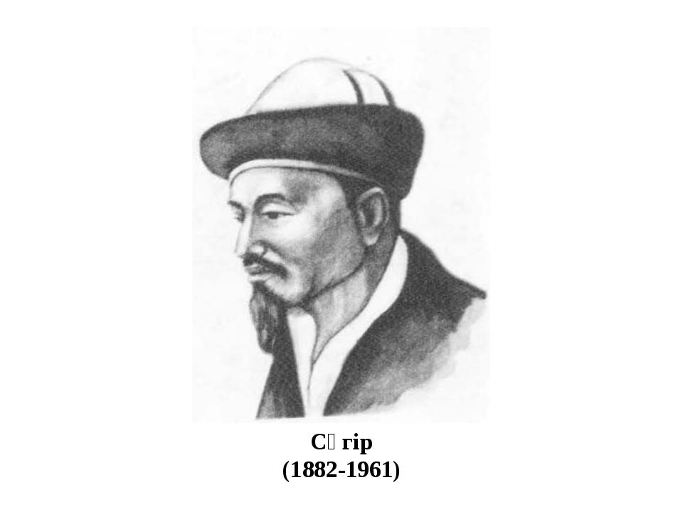 Сүгiр (1882-1961)