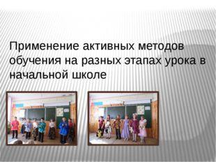 Организационное начало урока Актуализация знаний учащихся Самоопределение к д