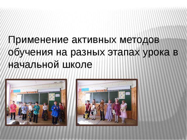 Организационное начало урока Актуализация знаний учащихся Самоопределение к д...