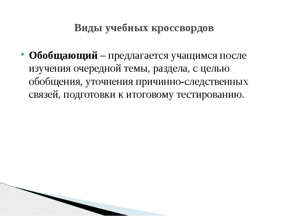Обобщающий – предлагается учащимся после изучения очередной темы, раздела, с...