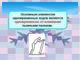 Основным элементом одновременных ходов является одновременное отталкивание л