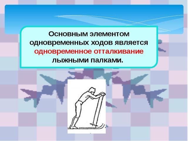 Основным элементом одновременных ходов является одновременное отталкивание л...