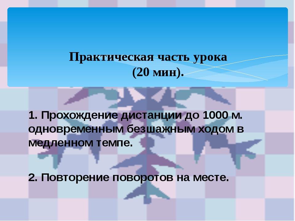 Практическая часть урока (20 мин). 1. Прохождение дистанции до 1000 м. однов...