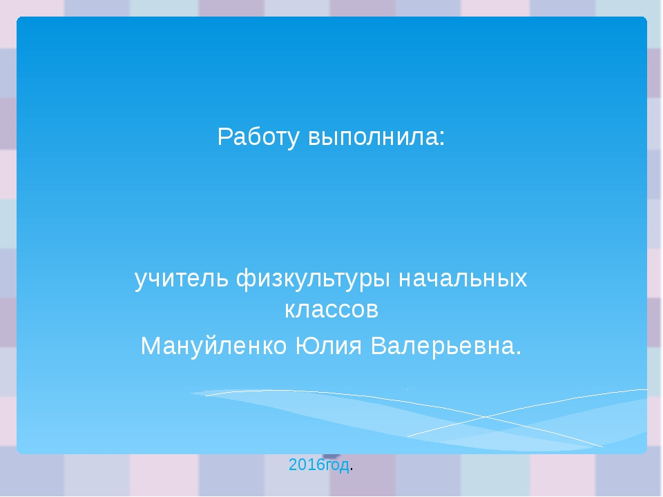 Работу выполнила: учитель физкультуры начальных классов Мануйленко Юлия Валер...