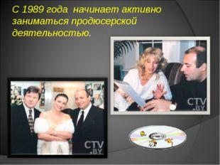 С 1989 года начинает активно заниматься продюсерской деятельностью.