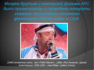 Игорем Крутым и компанией фильма АРС были организованы и проведены концерты г
