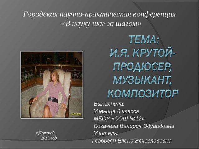 Выполнила: Ученица 6 класса МБОУ «СОШ №12» Богачёва Валерия Эдуардовна Учите...
