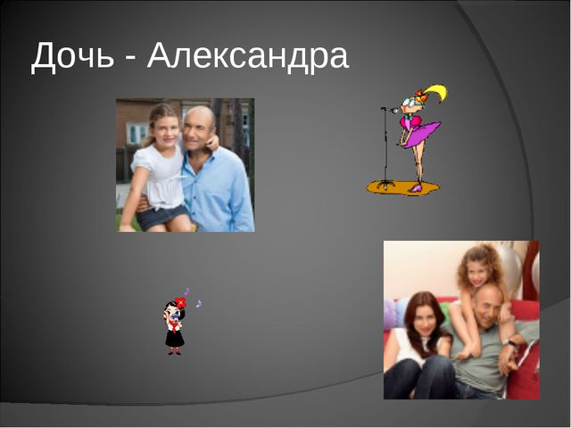 Дочь - Александра
