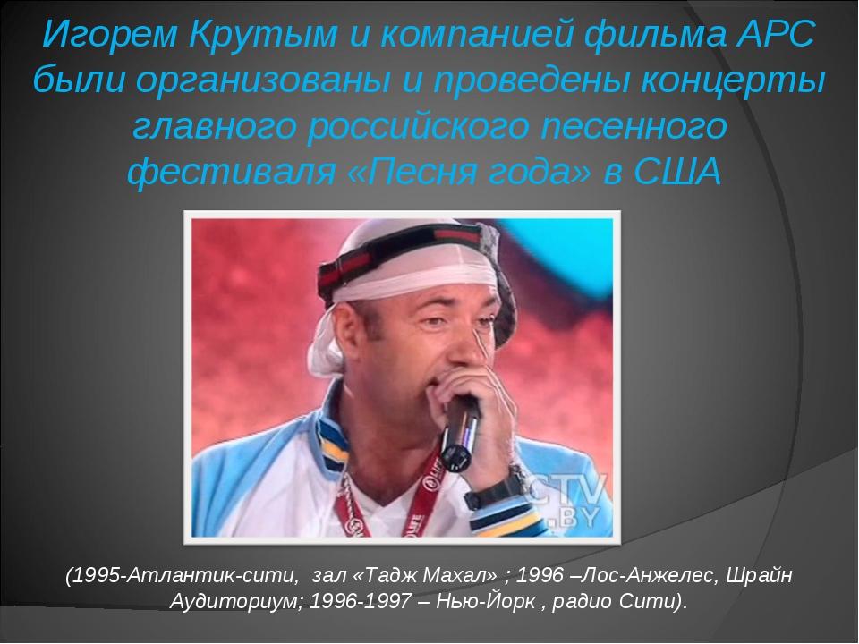 Игорем Крутым и компанией фильма АРС были организованы и проведены концерты г...