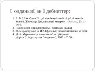 Қолданылған әдебиеттер: Қ 74 Құлжабаева Г.Ә.;«Өсімдіктер әлемі» оқу-әдістемел