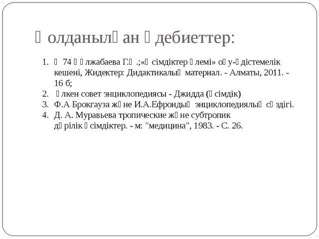 Қолданылған әдебиеттер: Қ 74 Құлжабаева Г.Ә.;«Өсімдіктер әлемі» оқу-әдістемел...