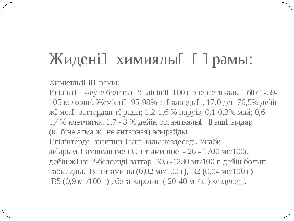 Жиденің химиялық құрамы: Химиялыққұрамы: Игіліктіңжеуге болатынбөлігінің1...
